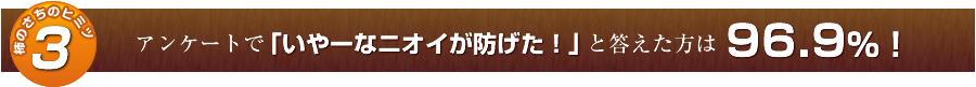 柿のさちのヒミツ3:アンケートで「いやーなニオイが防げた!」と答えた方は96.9%!