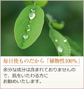 毎日使ものだから「植物性100%」