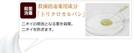 殺菌消毒薬用成分「トリクロカルバン」