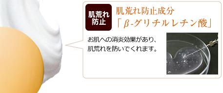 肌荒れ防止成分「β-グリチルレチン酸」