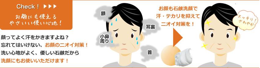 お顔にも使えるやさいい洗い心地!薬用柿渋石鹸「柿のさち」でお顔のニオイ対策も!