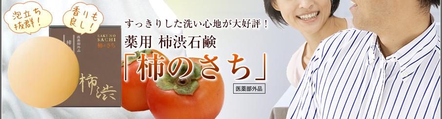 すっきりした洗い心地が大好評!薬用 柿渋石鹸「柿のさち」