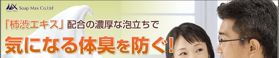 「渋柿エキス」配合の濃厚な泡立ちで体臭OFF!