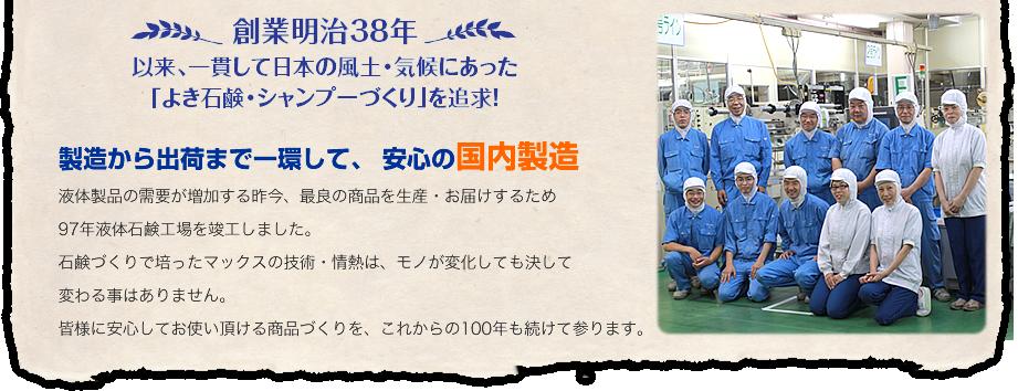 創業明治38年 以来、一貫して日本の風土・気候にあった「よき石鹸・シャンプーづくり」を追求!