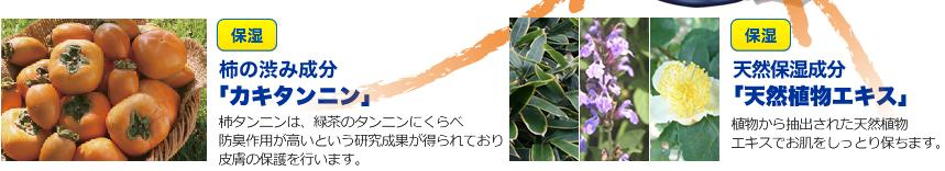 保湿 柿の渋み成分「カキタンニン」 天然保湿成分「天然植物エキス」