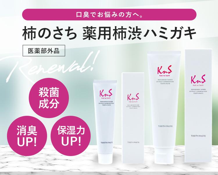 【KnS】歯磨きリニューアル