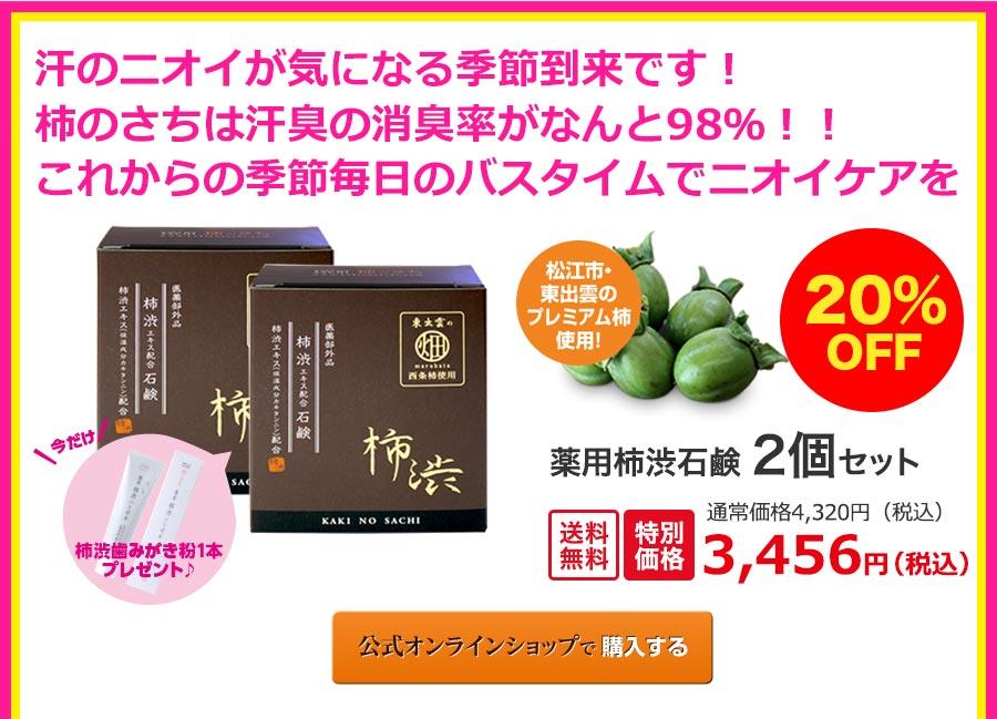 柿渋石鹸2個セット