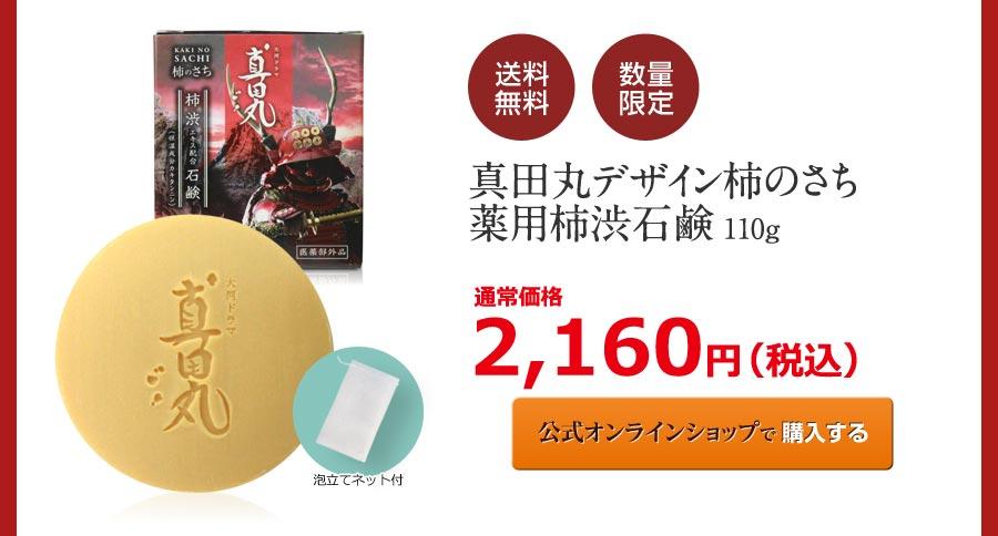 真田丸デザイン柿のさち石鹸