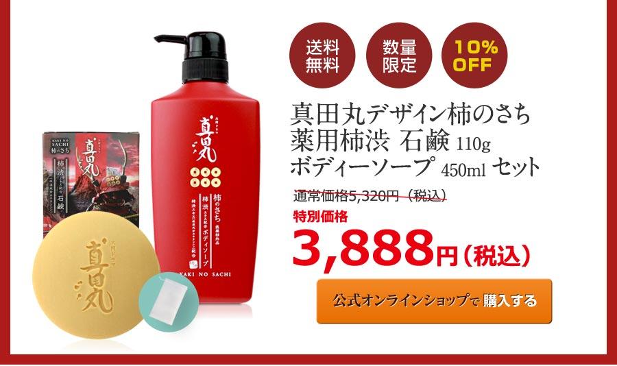 真田丸デザイン柿のさち石鹸&ボディソープセット