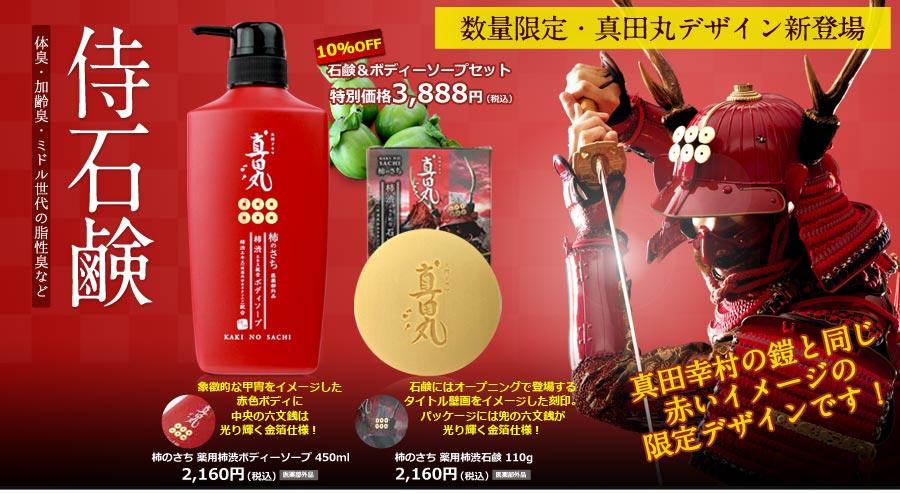 真田丸デザイン柿のさちキャンペーン