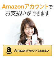 Amazonペイメントをご利用いただくことで、お客様がAmazonアカウントに登録されているお支払い情報 や配送先を利用して簡単にお買い物ができます。Amazonペイメントでお客様の安心・安全・簡単なお 買い物をサポートします。