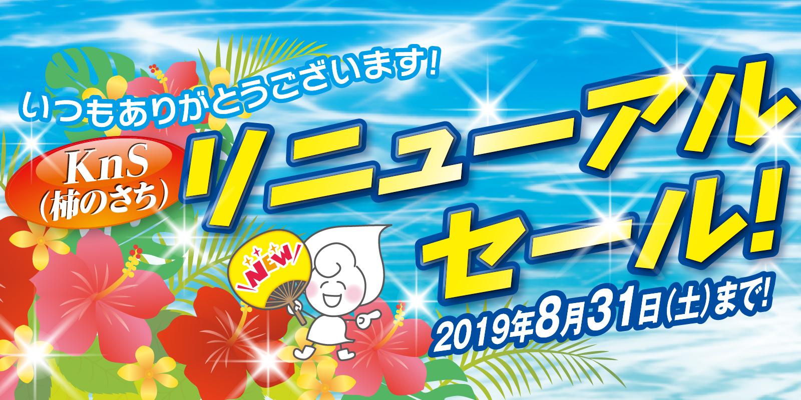 2019年柿渋石鹸リニューアルセールTOPバナー