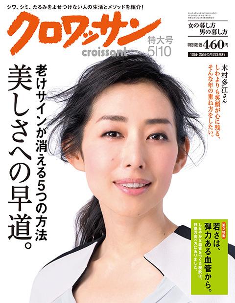 生活・文化雑誌のクロワッサン 5月10日 特大号で マックスの「柿のさち 薬用柿渋石鹸」が紹介されました!