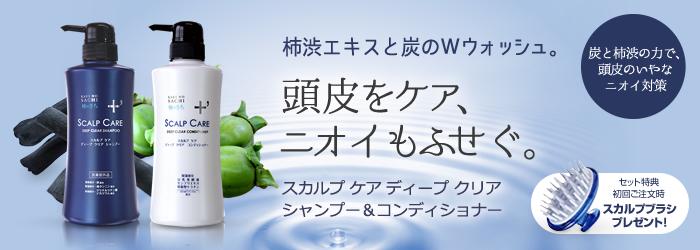 最強柿のさち薬用スカルプシャンプー・コンディショナー